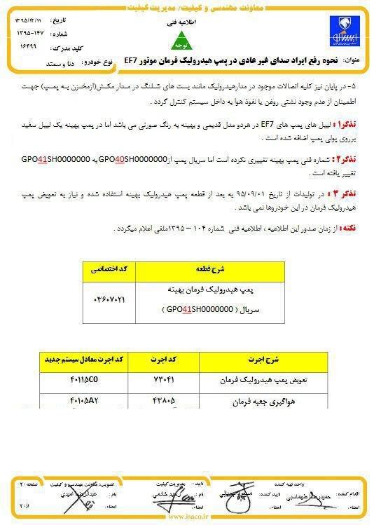 اطلاعیع فنی رفع ایراد صدای پمپ فرمان سمند EF7..jpg